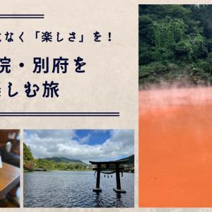 【湯布院・別府】 「癒し」より「楽しさ」を! 大分の温泉地を巡る旅