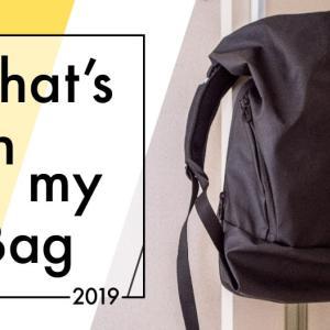 【what's in my Bag !】現役デザイナーのカバンの中身と持ち物!ミニマルデザインかつ実用性重視です。