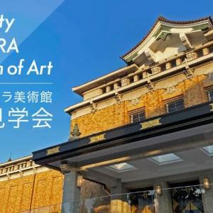 【京都市京セラ美術館 特別見学会レポート】リニューアルオープンに先駆けて見学会に行ってきました。