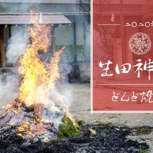 【生田神社 注連縄焼却神事(どんど焼き)】神戸ファインダーAkiさんと「どんど焼き」に参加してきました!