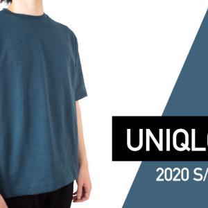 【UNIQLO U (ユニクロユー) 2020SS レビュー】2020年の春夏コレクションで買ったモノ3点を紹介します!