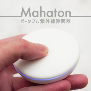 【Mahaton ポータブル紫外線除菌器】毎日の除菌作業もカンタンに!手軽に使えるコンパクト除菌器です。[PR]