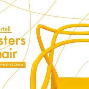【Kartell MastersChair(マスターズチェアー) レビュー】フィリップ・スタルクデザインの個性派チェアーです!