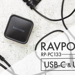 【RAVPOWER RP-PC133】バランスの良いPD対応のコンパクト充電器!最大65W出力なのでPCでも使えます。[PR]