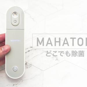 【Mahaton どこでも除菌 レビュー】オート除菌可能なコンパクトサニタイザー!水洗い不可のモノにも使えます。[PR]