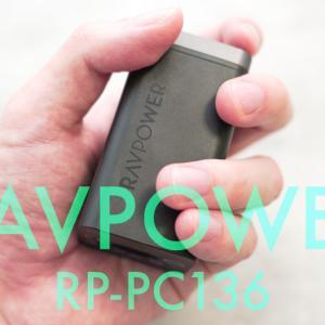 【RAVPOWER RP-PC136 レビュー】最大65W出力のスタイリッシュ充電器!4ポート搭載で旅行や出張にもおすすめ。[PR]