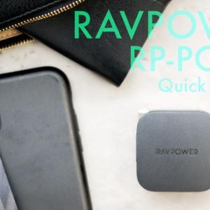【RAVPOWER RP-PC144 レビュー】バランスの良いコンパクト充電器!最大30W出力でPCからスマホまで使えます。[PR]