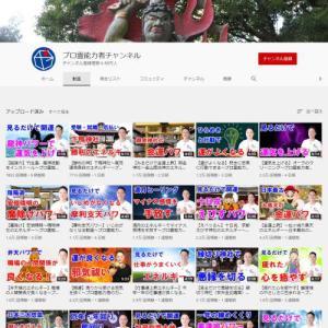 YouTuber紹介 - 霊能力者ユーチューバー柳生忠司さん