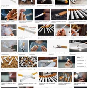 非喫煙者必見!タバコのエネルギー・氣