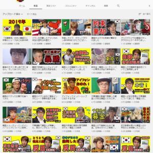 韓国男子TVさんのエネルギー・氣