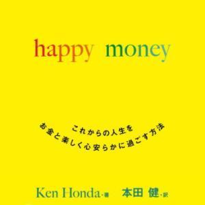 本田健さんの動画『売上収入半減時代』⑦