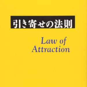 引き寄せの法則 Law of Attraction