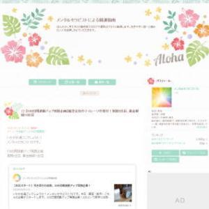 【アメブロ】波動が上がる「かわいい」系デザイン10選!