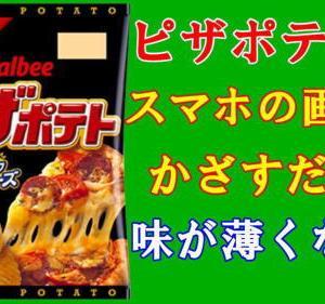 【エネルギー体感動画】ピザポテトをスマホの画面にかざすだけで味が薄くなる!