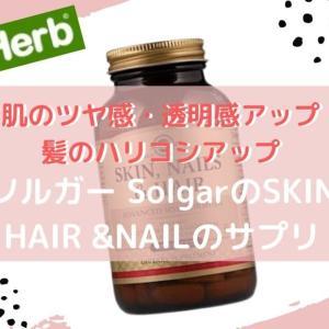 【口コミ】iHerbサプリ ソルガー SolgarのSKIN HAIR &NAILのサプリメント【おすすめ】