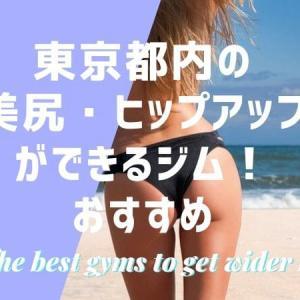 【2019完全版】東京都内の美尻・ヒップアップができるパーソナルジム3選【おすすめ】