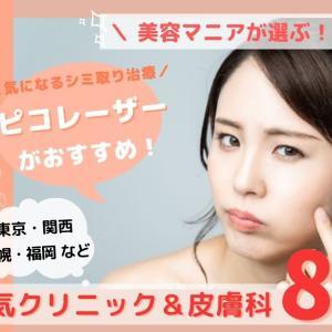 【東京・関西ほか】ピコレーザー 人気のクリニック8選【おすすめ】