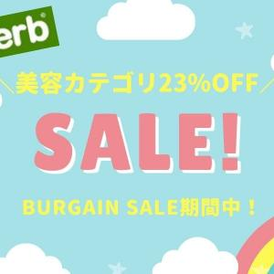 【iHerb】美容 コスメ セール23%オフ!おすすめのコスメ【プロモコード】