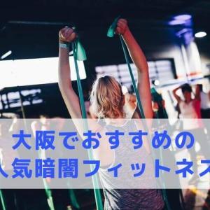大阪でおすすめの暗闇系フィットネスの人気のスタジオ10選