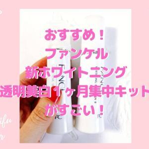 【口コミ】ファンケルの新ホワイトニング化粧液&乳液 実際に使ってみた!