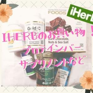 【2020最新】iHerb(アイハーブ)おすすめリピート!購入品紹介!プロテインバー【チョコ・アーモンドバター】