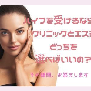 HIFU(ハイフ)、美容外科とエステは効果って違うの?どっちがいい?