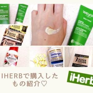 【iHerb】ヴェレダ スキンフード,オメガ3サプリ,デオドラントなど【購入品紹介!】