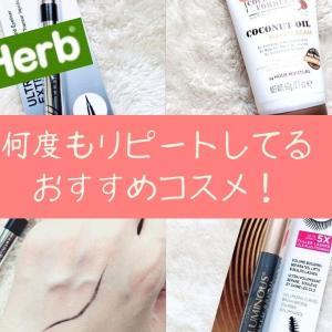 【2020最新】iHerbおすすめ 何度もリピートしてる愛用コスメ紹介!