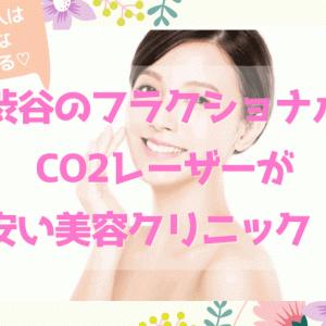【美容賢者が選ぶ】渋谷のフラクショナルCO2レーザーが安い美容クリニック
