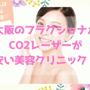 横浜のフラクショナルCO2レーザーが安い美容クリニック!最安値 | 口コミ人気おすすめ