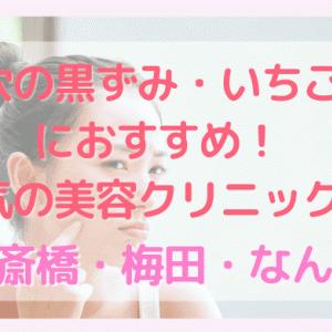【安い】大阪で毛穴の黒ずみやいちご鼻におすすめ!美容クリニック【ハイドラフェイシャル】
