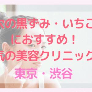 【安い】渋谷で毛穴の黒ずみやいちご鼻におすすめ!美容クリニック【ハイドラフェイシャル】