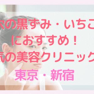 【安い】新宿で毛穴の黒ずみやいちご鼻におすすめ!美容クリニック【ハイドラフェイシャル】