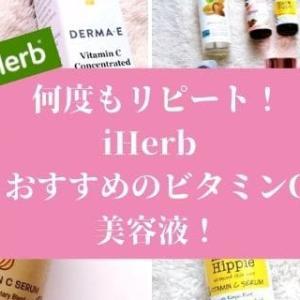 【iHerb】で買える!おすすめのビタミンC美容液を紹介【ビタミンC誘導体】
