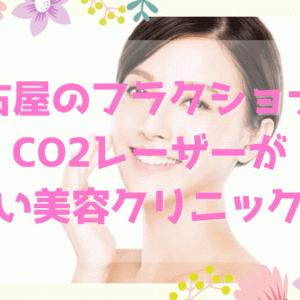フラクショナルCO2レーザー名古屋の安いおすすめクリニック!最安値 | 口コミ人気