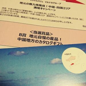 当選しました(*^^)v 岡山の外壁塗装・屋根塗装・住宅リフォームはにこぺいんと! エステもやっているよ!(^^)!