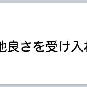 """""""癒やされるメソッド""""その②"""