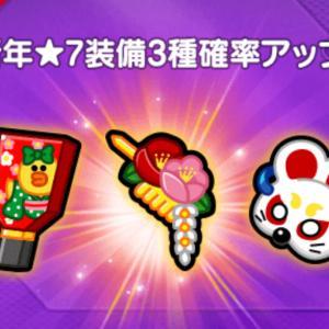 【LINEレンジャー】2020年新年★7装備3種の効果