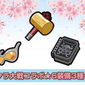 LINEレンジャー×新サクラ大戦コラボ★6装備3種一覧