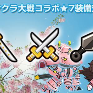 LINEレンジャー×新サクラ大戦コラボ★7装備効果
