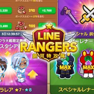 【LINEレンジャー】20200212新イベントのお知らせまとめ