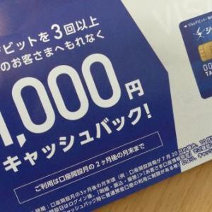 Visaデビットを初めて使ってみました