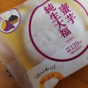 ローソンの蜜芋純生大福