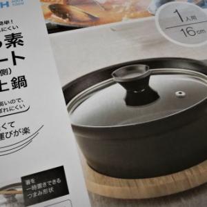 ニトリの1人用卓上鍋買いました