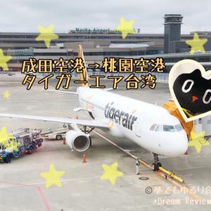 ✩タイガーエア台湾搭乗記(成田空港→桃園空港)