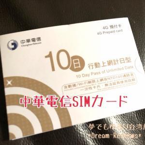 台湾中華電信SIMカードで快適ネット使い放題。