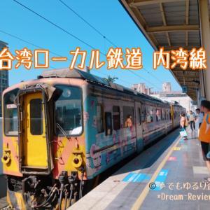 ★台湾ローカル鉄道〜内湾線に乗って内湾へ〜