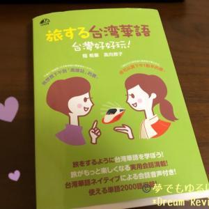 STAYHOMEと台湾中国語。