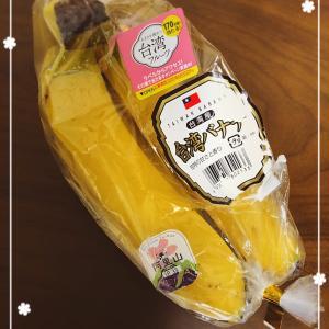 スーパーで見つけた台湾バナナ(阿里山)