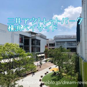 【6/4OPEN】三井アウトレットパーク横浜ベイサイドにさくっとお出かけ。